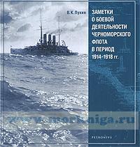 Заметки о боевой деятельности Черноморского флота в период 1914-1918 г.г.