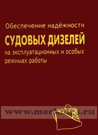 Обеспечение надежности судовых дизелей на эксплуатационных и особых режимах работы