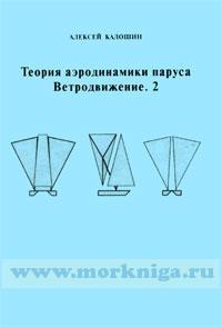 Теория аэродинамики паруса. Ветродвижение. 2