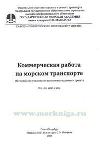 Коммерческая работа на морском транспорте. Методические указания (2-е издание, исправленное и дополненное)