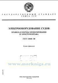 ГОСТ 24040-80 Электрооборудование судов. Правила и нормы проектирования и электромонтажа