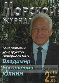 Морской журнал №2 (183) июль 2004