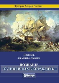 Правила, на коихъ основано познанiе о линейныхъ корабляхъ.