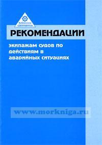РДАС. Рекомендации экипажам судов по действиям в аварийных ситуациях