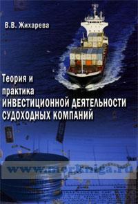 Теория и практика инвестиционной деятельности судоходных компаний