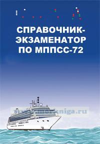 CD Справочник-экзаменатор по МППСС-72