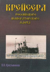 Крейсера Российского императорского флота 1856-1917 годы. Часть 2