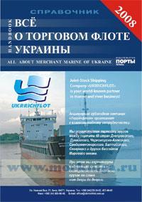 Все о торговом флоте Украины. All about Merchant Marine of Ukraine. 2008. Справочник