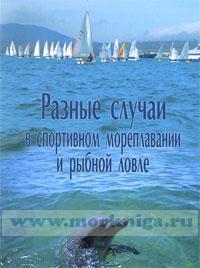 Разные случаи в спортивном мореплавании и рыбной ловле