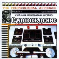 CD Судовождение. Учебники, монографии, каталоги