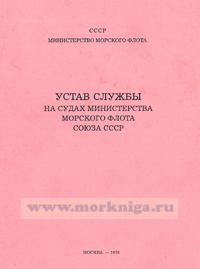 Устав службы на судах Министерства морского флота