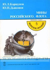 Мины Российского флота