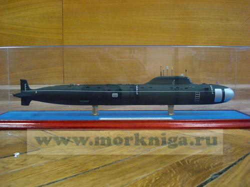 """Макет атомной подводной лодки проекта 885 """"Ясень"""". Класс НАТО- GRANAY (маштаб 1:300)"""