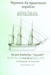 Чертежи кораблей. Чертеж 84 пушечного корабля Ягудиил (масштаб 1:100)
