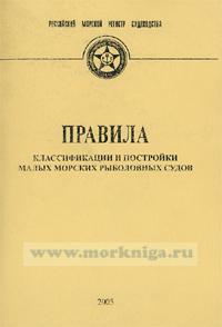 Правила классификации и постройки малых морских рыболовных судов, 2005