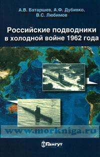 Российские подводники в холодной войне 1962 года.