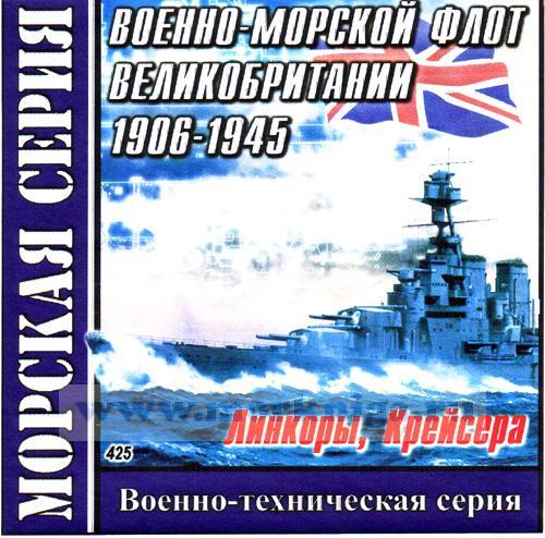 CD Военно-морской флот Великобритании 1906-1945 (Линкоры, Крейсера)(425)