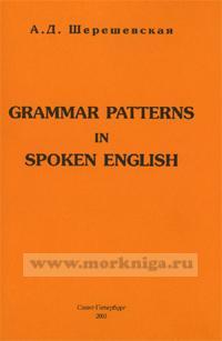Grammar Patterns in Spoken English. Учебное пособие по английскому языку с применением аудиоматериалов.