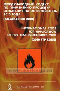 Международный кодекс по применению процедур испытания на огнестойкость 2010 года (кодекс ПИО 2010). International code for application of fire test procedures, 2010 (2010 FTP code). IMO resolution MSC.307(88))