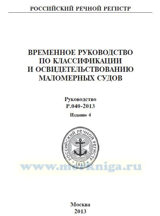 Временное руководство по классификации и освидетельствованию маломерных судов Р.040-2013, издание 4