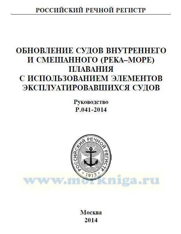 Обновление судов внутреннего и смешанного (река-море) плавания с использованием элементов эксплуатировавшихся судов. Руководство Р.041-2014