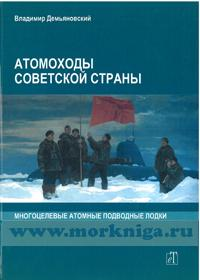 Атомоходы Советской страны: многоцелевые атомные подводные лодки
