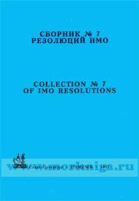 Сборник № 7 резолюций ИМО. Collection No.7 of IMO Resolutions