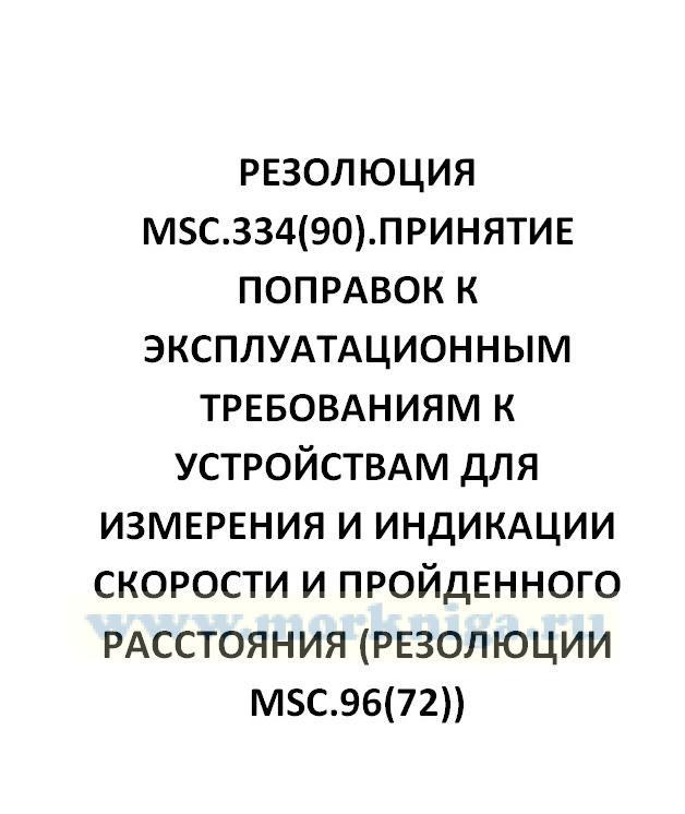 Циркулярное письмо COM Circ.124. Руководство ИМО-МГО по составлению передаваемых по радио навигационных предупреждений в системе Всемирной службы навигационных предупреждений (ВСНП)