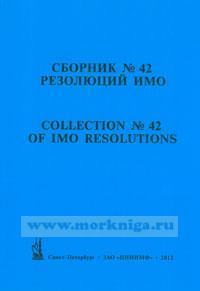 Сборник № 42 резолюций ИМО. Collection No.42 of IMO Resolutions