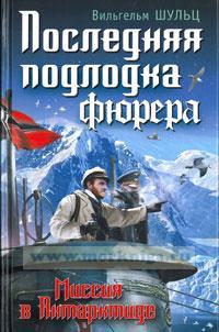 Последняя подлодка фюрера. Миссия в Антарктиде.