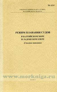 Режим плавания судов в Балтийском море и Ладожском озере (сводное описание). Адм. № 4241