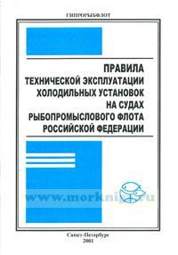 Правила технической эксплуатации холодильных установок на судах флота рыбопромыслового флота Российской Федерации 2018 год. Последняя редакция