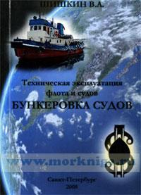 Инструкция по бункеровке судов гсм