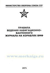Правила ведения навигационно-вахтенного журнала на кораблях ВМФ