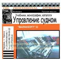 CD Управление судном. Учебники, монографии, каталоги