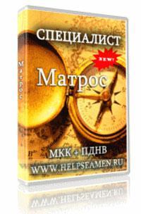 CD Матрос. МКК+ПДНВ. Серия
