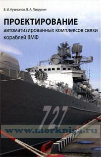 Проектирование автоматизированных комплексов связи кораблей ВМФ: Методы и методики