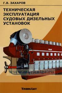 Техническая эксплуатация судовых дизельных установок (издание 3-е, исправленное и дополненное)