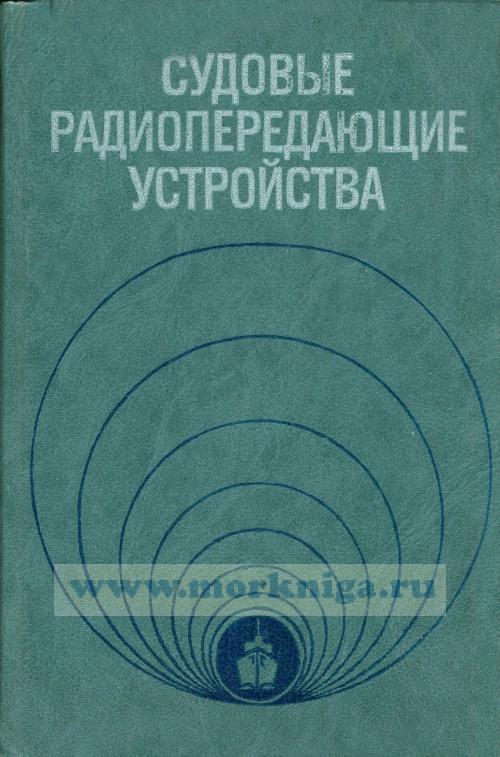 Судовые радиопередающие устройства