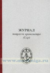 Журнал поправок хронометра (Uxp)