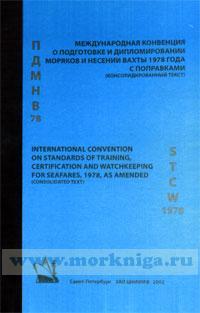 МК ПДМНВ-78 (английский/русский текст) с изменениями по 2002 г., твердый переплет
