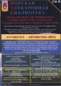 CD Морская электронная библиотека. CD 8. AUTOMATICS - автоматика (мех)