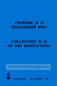 Сборник № 18 резолюций ИМО. Collection No.18 of IMO Resolutions