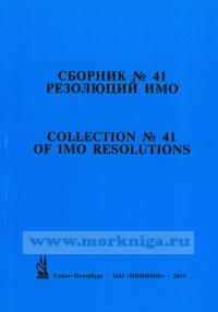 Сборник № 41 резолюций ИМО. Collection No.41 of IMO Resolutions