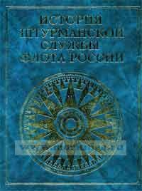 История штурманской службы Флота России
