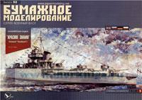 Канонерская лодка