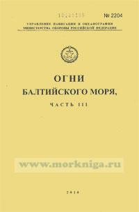 Огни Балтийского моря. Часть III. Адм. № 2204. Южный берег моря