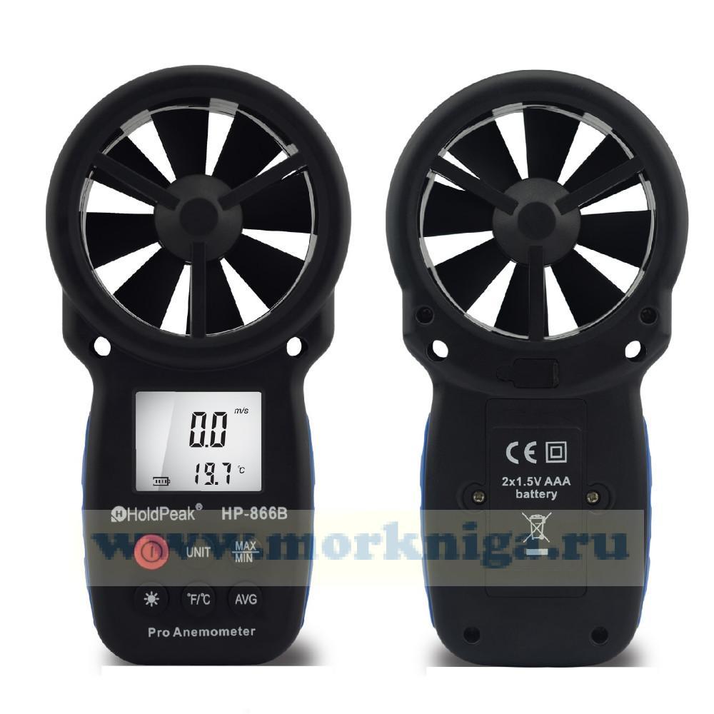 Анемометр цифровой HP-866B