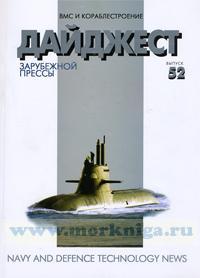 ВМС и кораблестроение. Дайджест зарубежной прессы (по материалам зарубежных источников). Вып. 52