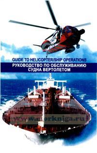 Руководство по обслуживанию судна вертолетом